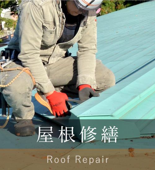 屋根修繕 | 株式会社柴田板金工業【屋根修繕・防水工事・外壁塗装】